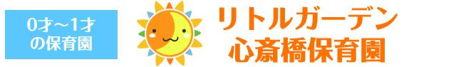 リトルガーデン 心斎橋保育園のブログ